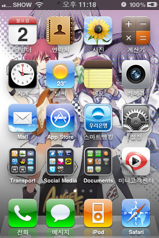 iOS 4.1 베타2… 뭐야 이건…